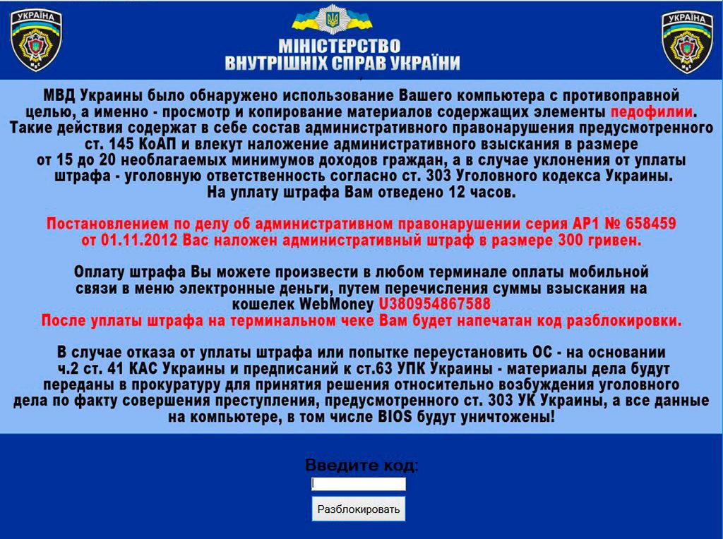Разблокировка Windows Киев